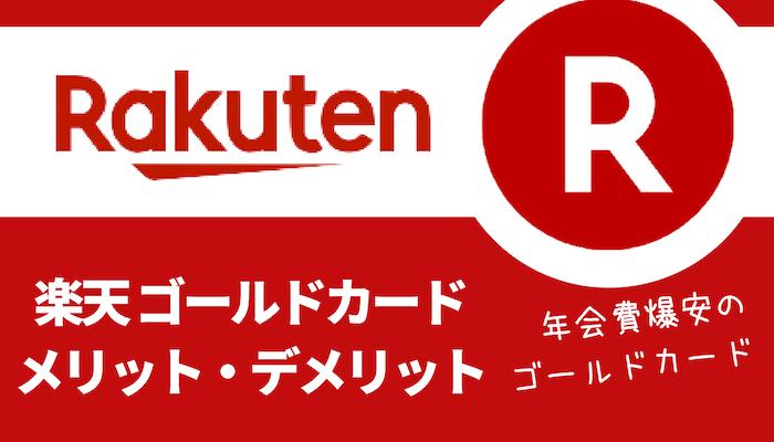 rakuten - 楽天ゴールドカード完全ガイド!年会費1,905円で持てるゴールドカードを徹底解説