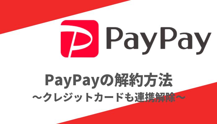paypay - 【保存版】PayPay(ペイペイ)やめる!アカウント解約方法が簡単って本当…?