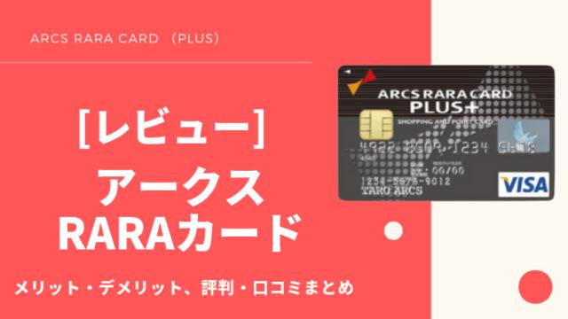 creditcard_know - アークスRARAカードのメリット・デメリット!アークス・ラルズでお得なクレジットカード
