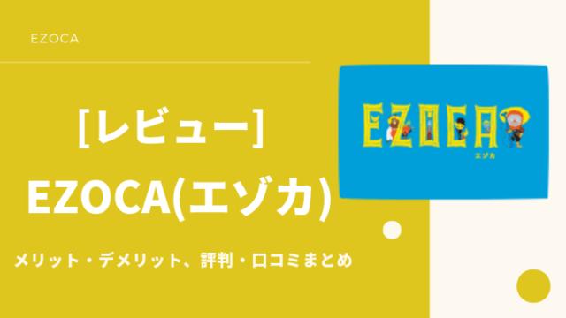 creditcard_know - EZOCA(エゾカ)って知ってる?北海道共通ポイントカードのメリット・デメリットをレビュー!