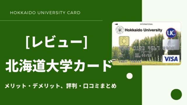 creditcard_know - 北海道大学カードレビュー!在学生の父母・卒業生・教員が利用できるクレジットカード!