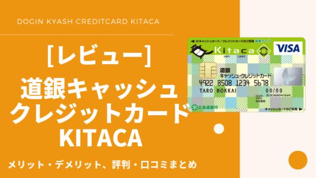 creditcard_know - 道銀キャッシュ・クレジットカードKitacaって?北海道銀行のクレジットカード