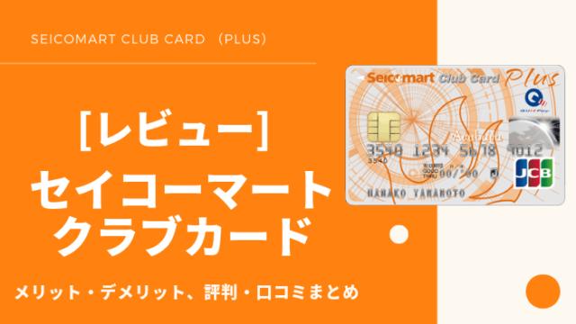 creditcard_know - セイコーマートクラブカードはお得?セコマを使うなら持って損はないカード【レビュー】