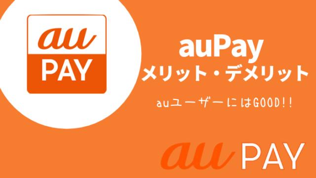 otherpay - auPayのメリット・デメリット!auWALLETカード必須のスマホ決済【auユーザーしか使えない】