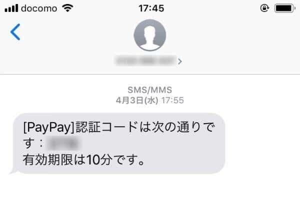 paypay - PayPay(ペイペイ)でTポイントを貯める方法!連携方法から使い方まで徹底解説