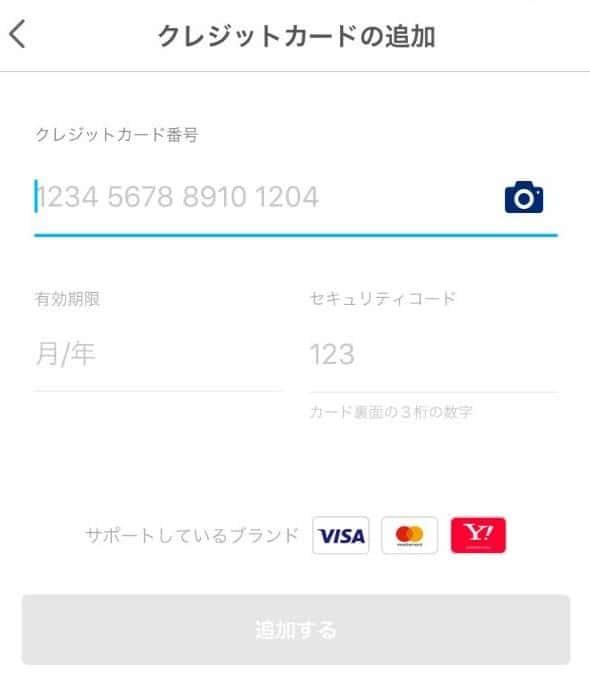 paypay - 【驚愕】PayPay(ペイペイ)とヤフーカードで1.5%還元!!ポイント2重取りにクレジットカードが必須の理由って…?