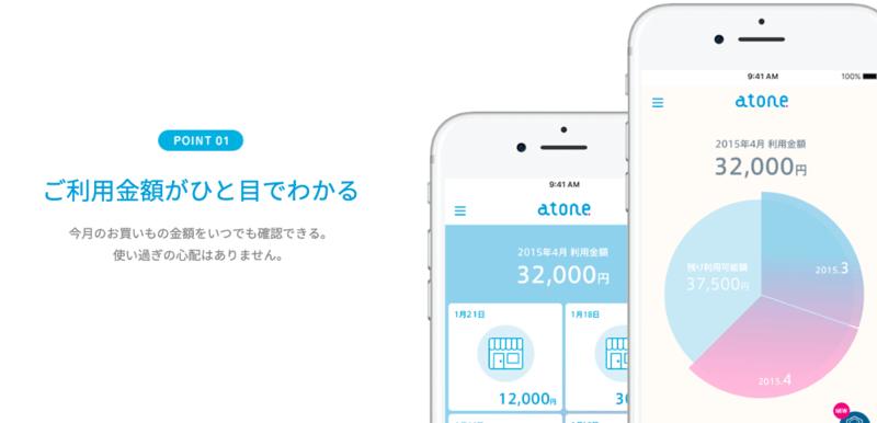 otherpay - atone(アトネ)とは?スマホで買って後に払う新しい決済   メリット・デメリット