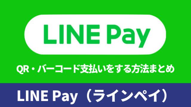 linepay - LINE Pay(ラインペイ)でQR・バーコード支払いをする方法まとめ