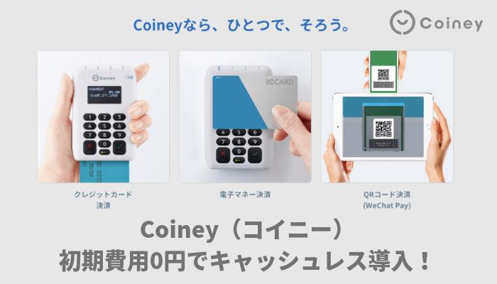 Coiney(コイニー)初期費用0円でキャッシュレス導入!電子マネーもクレカ決済も対応