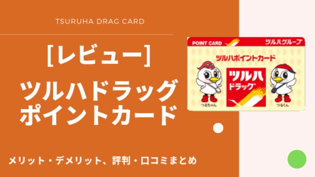 creditcard_know - ツルハドラッグポイントカードを解説!北海道内で人気のドラッグストア