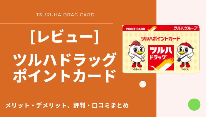 - キャッシュレス男子のクレジットカード・スマホ決済ブログ   おすすめ完全ガイド2019