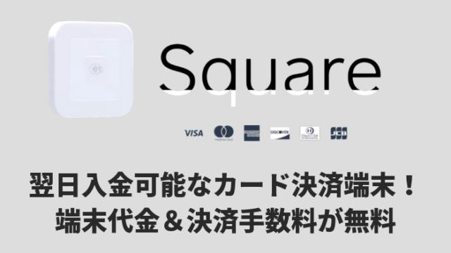 Square(スクエア)とは?翌日入金可能なカード決済端末!端末代金&決済手数料が無料