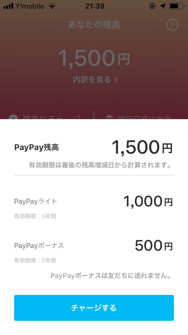 paypay - 【ややこしい】PayPay(ペイペイ)残高で表示されるPayPayライトとPayPayボーナスの違い!