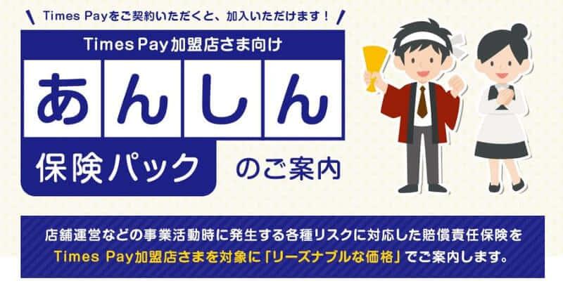 multi - Times Pay(タイムスペイ)とは?メリット・デメリット・評判を徹底解説!