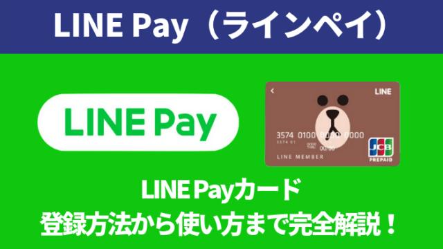 linepay - LINE Payカードの登録方法からまるっと完全解説【あわせてお得】