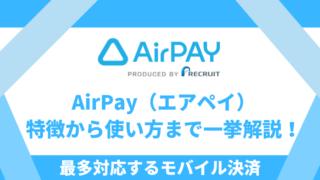 AirPay(エアペイ)とは?特徴から使い方まで一挙解説!【最多対応するモバイル決済】