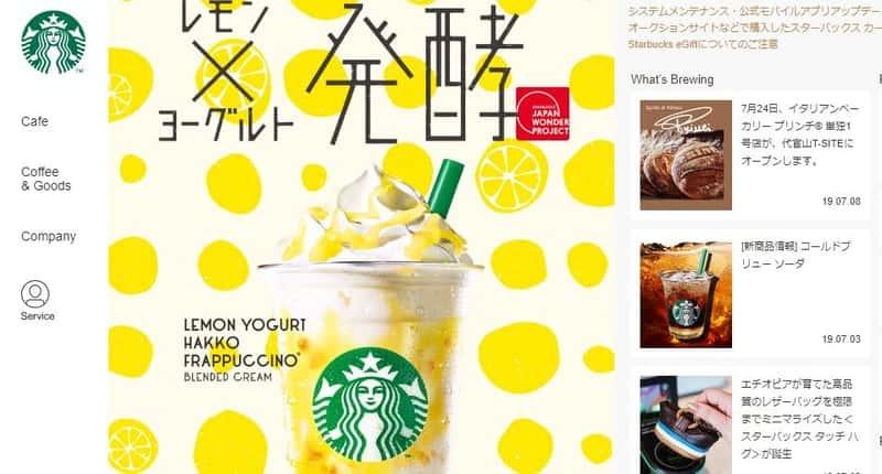 linepay - LINE Pay(ラインペイ)でスターバックスのコーヒーが買える!お得にスタバを飲もう!