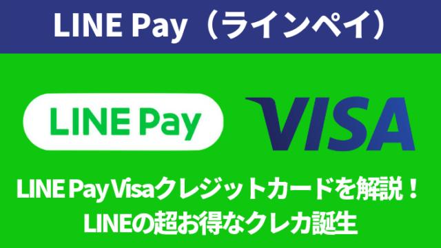 linepay - LINE Pay Visaクレジットカードを解説!LINEの超お得なクレカ誕生【初年度3%還元】