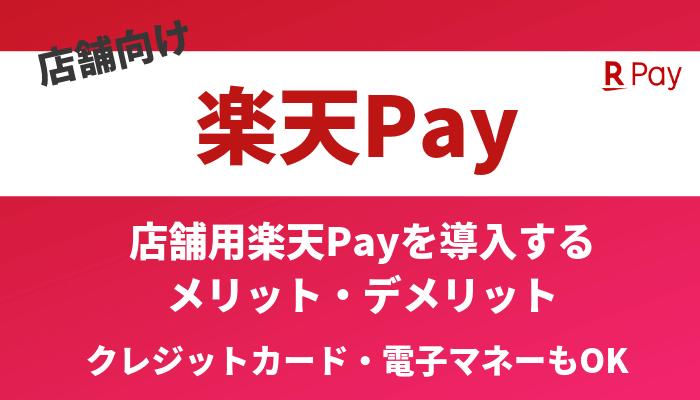 楽天pay 楽天ペイ 店舗導入するメリット デメリット クレジット