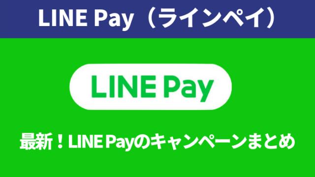 linepay - 【2019年7月最新】LINEPayのキャンペーン・イベントまとめ!最大20%還元