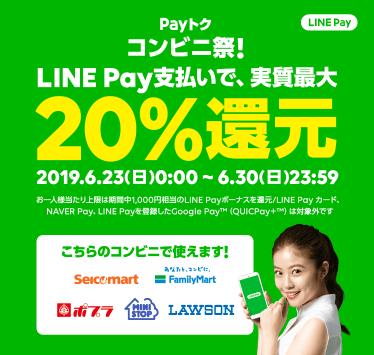 linepay - LINE Pay(ラインペイ)のポイント還元制度マイカラーを解説【初心者必見】