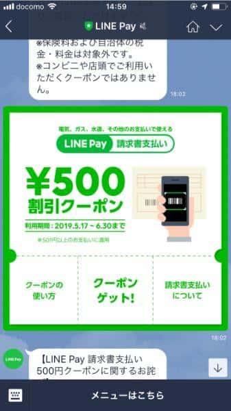 linepay - LINE Pay(ラインペイ)のマイクーポンとは?LINEクーポンとの違いも解説