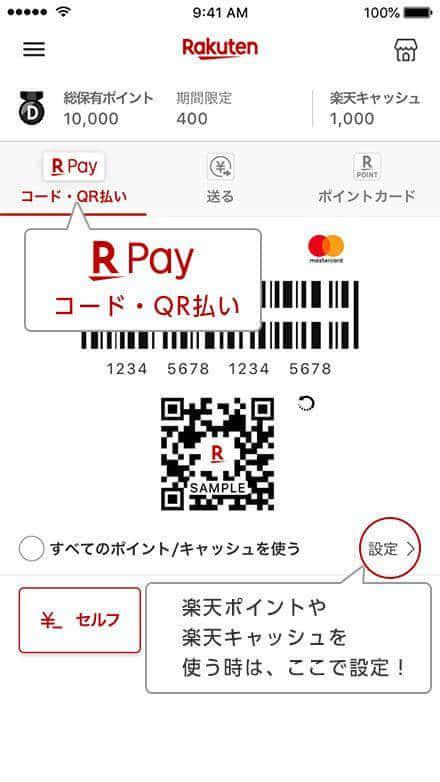 rakutenpay - 楽天Pay(楽天ペイ)ポイントの貯め方・使い道!効率よくお得に使おう!
