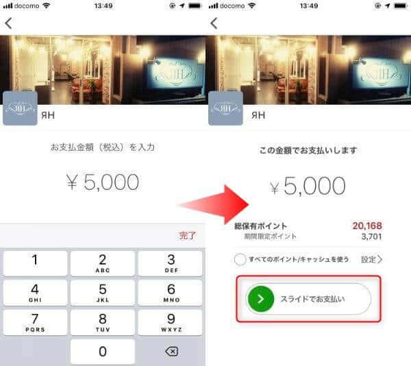 rakutenpay - 楽天Pay(楽天ペイ)の使い方をゼロから解説【登録・チャージ・決済・送金】
