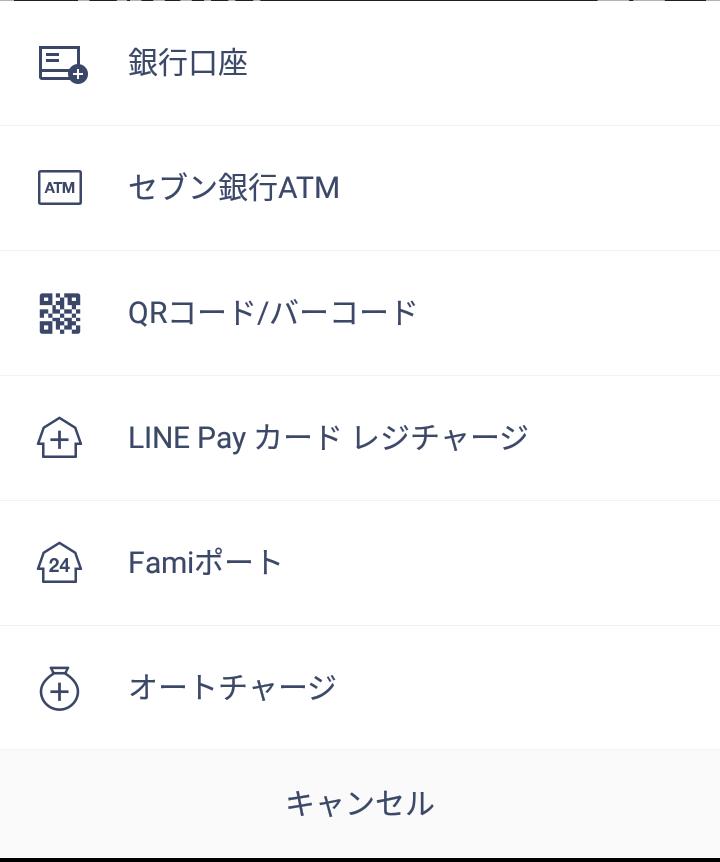 linepay - LINE Pay(ラインペイ)のオートチャージ設定のやり方・注意点【便利に使うなら必須】