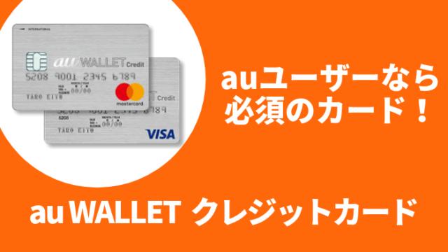 au WALLET クレジットカードはauユーザーなら必須のカード!【年会費無料】