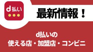 paypay - 【2020年5月最新】PayPay(ペイペイ)の使える店・加盟店・コンビニ【セブンイレブン・ユニクロ