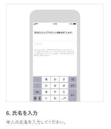 otherpay - Origami Pay(オリガミペイ)使い方!チャージ・決済・送金まとめ