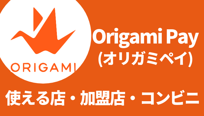 Origami Payの使える店・加盟店・コンビニ