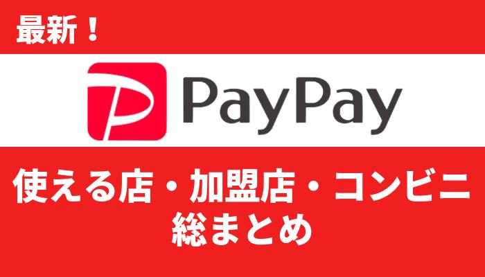 PayPay(ペイペイ)使える店・加盟店・コンビニまとめ