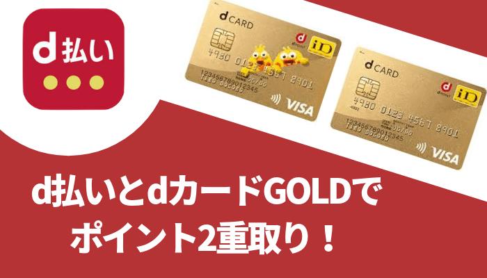 d カード ゴールド 口コミ