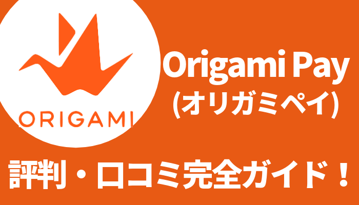 Origami Pay(オリガミペイ)評判・メリット・デメリット完全ガイド!