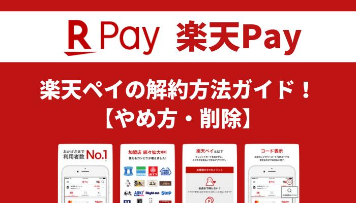 楽天Pay(楽天ペイ)の解約方法
