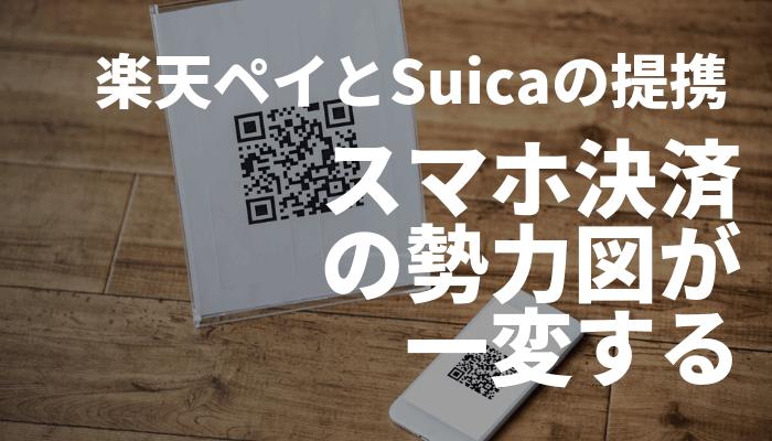 rakutenpay - 楽天ペイとSuicaの提携はスマホ決済の勢力図が一変する【最強タッグ】