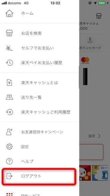 rakutenpay - 【保存版】楽天Pay(楽天ペイ)の解約方法ガイド!やめ方・削除方法まとめ