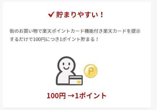 rakuten - 楽天カード・楽天ペイ・楽天Edy徹底比較!結論は楽天カードから始めよう!