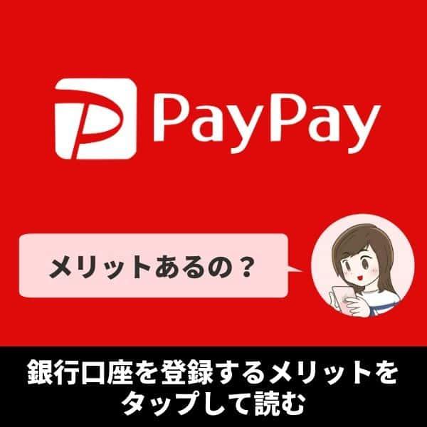 paypay - PayPay(ペイペイ)銀行口座の登録方法!対応金融機関を完全まとめ