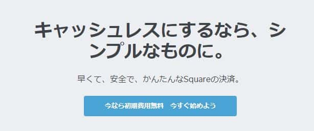 multi - Square(スクエア)評判・メリット・デメリット!!入金から決済まで完全ガイド