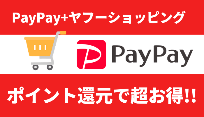 PayPayでヤフーショッピングがポイント還元でお得!