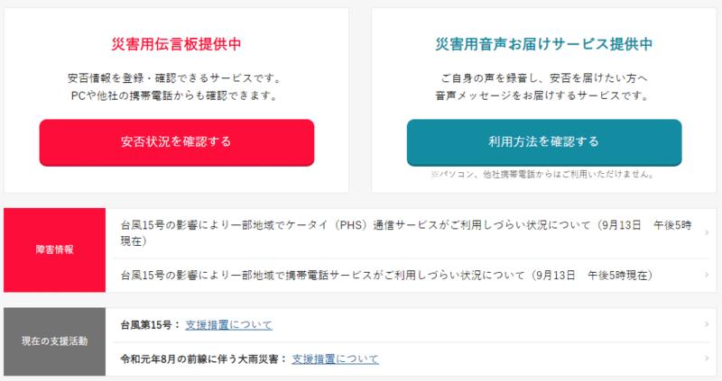 paypay - ワイモバイルに乗り換えでPayPay(ペイペイ)が2重でお得!連携するメリットは…?