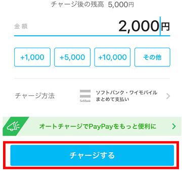 paypay - PayPayのチャージ方法はワイモバイルユーザーならまとめて支払い一択!一番お得にポイントをゲット!