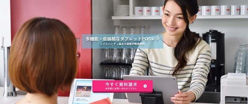 regi - iPadレジおすすめランキング3選!!メリット・デメリット・アプリ徹底比較【キャッシュレスOK】