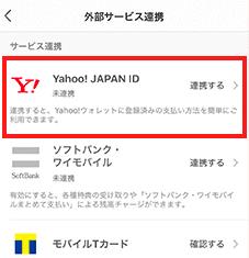 paypay - PayPayでヤフーショッピング・PayPayモールが超お得!【ポイント最大16%還元】