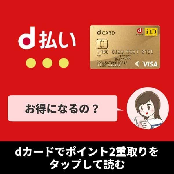 dpay - d払いとdカードGOLDでポイント2重取り!最強クレジットカードって本当…?