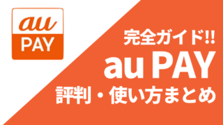 smaphopay - スマホ決済アプリおすすめランキング5選!お得なPay完全ガイド2020
