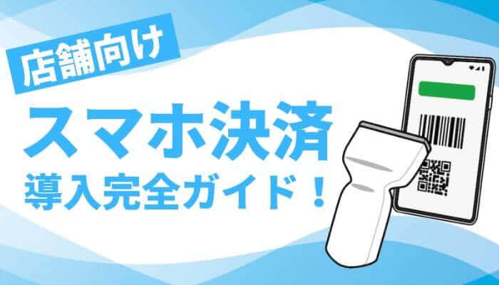 tenpopay - 【売上爆上げ】PayPay(ペイペイ)は個人事業主でも導入OK!評判口コミまとめ